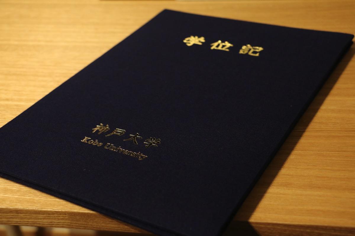 神戸大学学位記