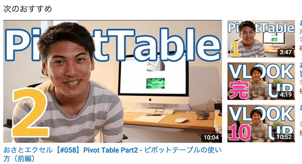 YouTube_おさとエクセル
