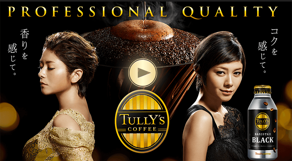 Tully's website