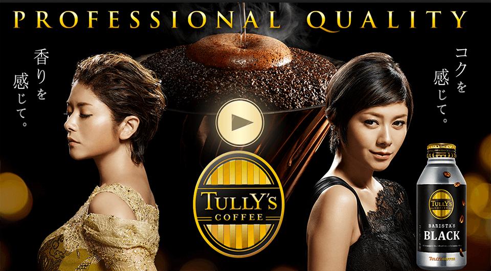 Tully's website