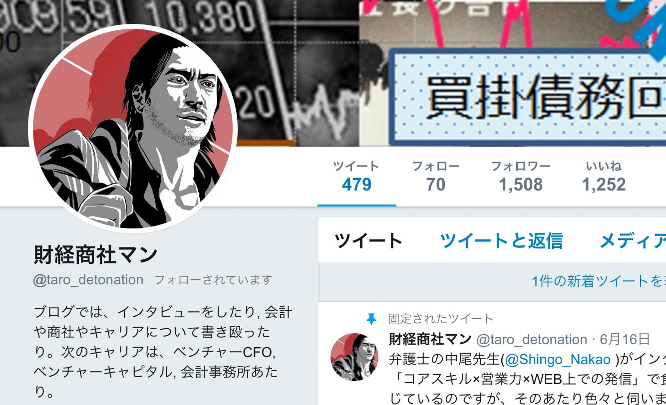 財経商社マン