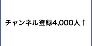 チャンネル登録4,000