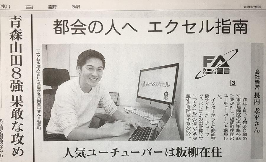 青森県youtuber