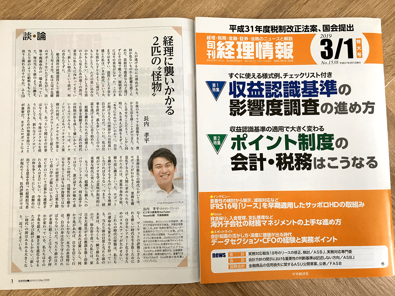 中央経済社「旬刊経理情報」巻頭言